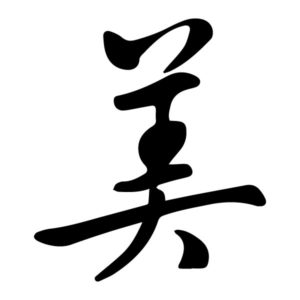 Beautiful Pretty Chinese Character Mei Caoshu 7 Wall Decal
