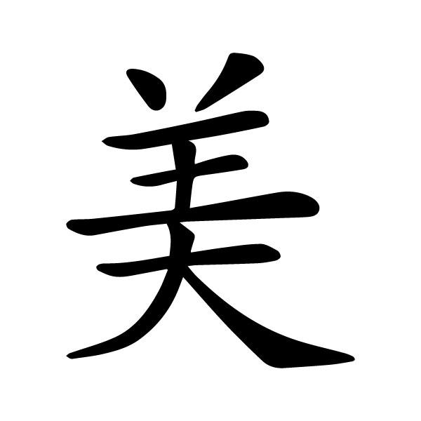 Beautiful Pretty Chinese Character Mei Kaiti 7 Wall Decal