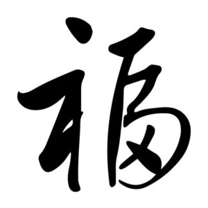 Blessing Good Fortune Good Luck Chinese Character Fu Caoshu 3 Wall Decal