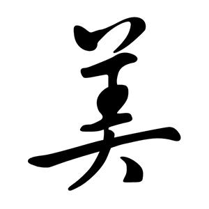 Cursive Hand Script - Caoshu