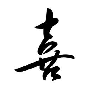 Happiness Chinese Character Xi Caoshu 9 Wall Decal