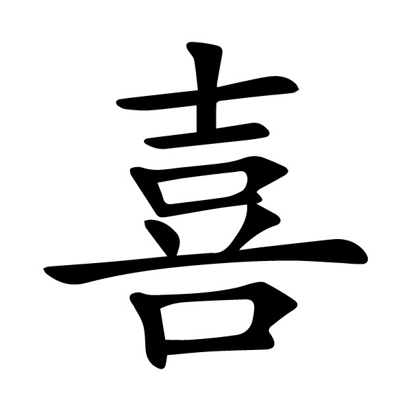 Happiness Chinese Character Xi Kaiti 9 Wall Decal