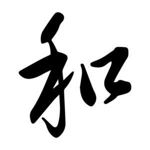 Harmonious Chinese Character He Caoshu 4 Wall Decal