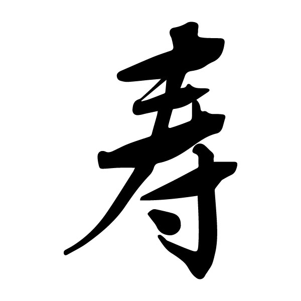 Longevity Chinese Character Shou Caoshu 8 Wall Decal