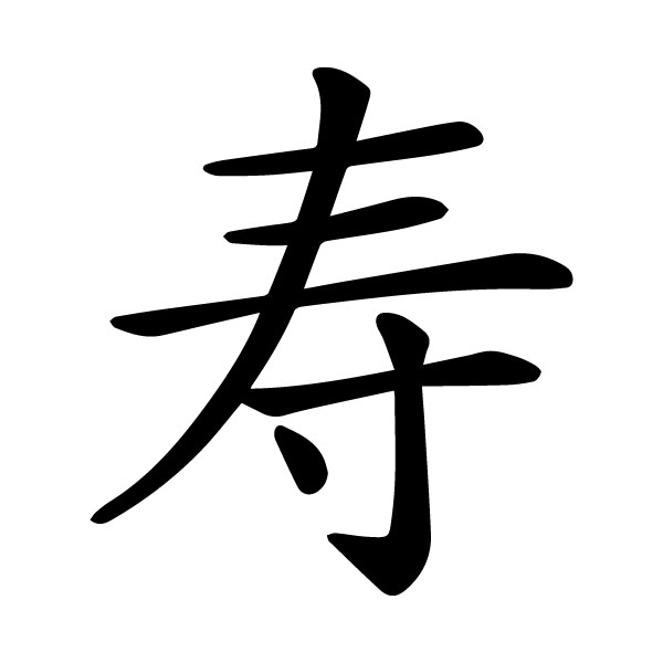 Longevity Chinese Character Shou Kaiti 8 Wall Decal