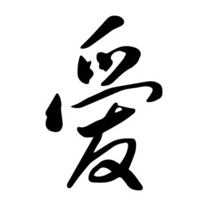 Love Affection Chinese Character Ai Caoshu 0 Wall Decal