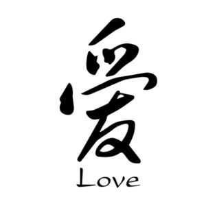 Love Affection Chinese Characters Ai Caoshu Engtrans 0 Wall Decal