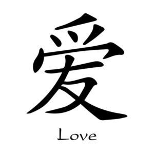 Love Affection Chinese Characters Ai Kaiti Engtrans 0 Wall Decal