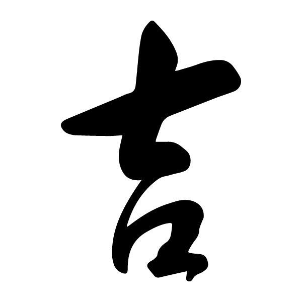 Lucky Auspicious Propitious Chinese Character Ji Caoshu 5 Wall Decal