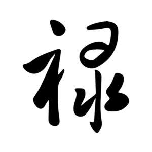 Prosperity Chinese Character Lu Caoshu 6 Wall Decal