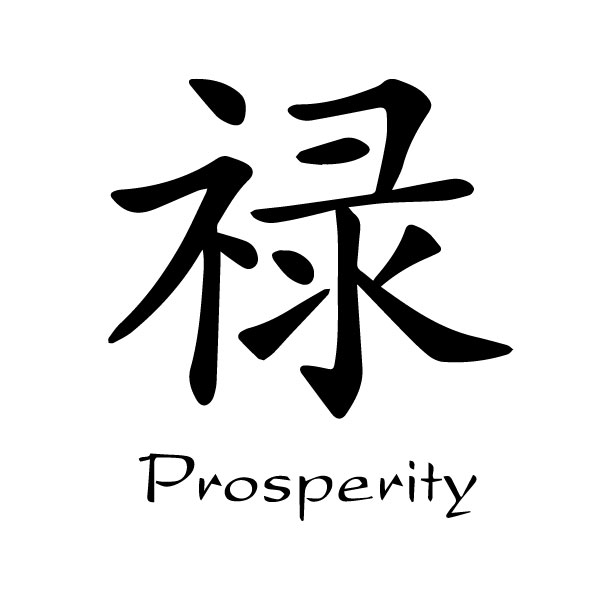 Prosperity Chinese Characters Lu Kaiti Engtrans 6 Wall Decal