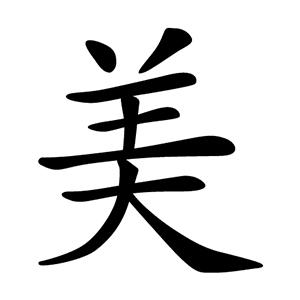 Standard Calligraphy - Kaiti