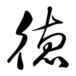 Virtue Moral Chinese Character De Caoshu 2 Wall Decal
