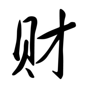 Wealth Money Chinese Character Cai Caoshu 1 Wall Decal