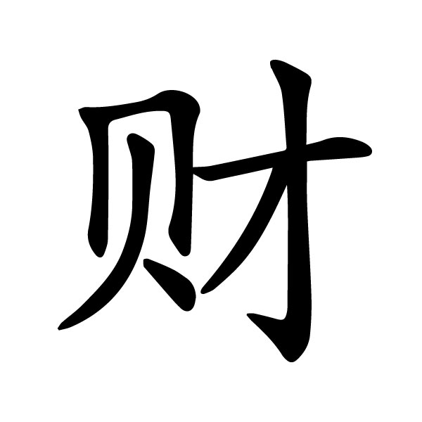 Wealth Money Chinese Character Cai Kaiti 1 Wall Decal