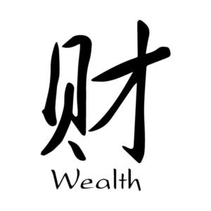 Wealth Money Chinese Characters Cai Caoshu Engtrans 1 Wall Decal