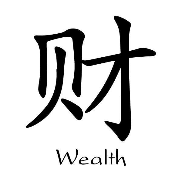 Wealth Money Chinese Characters Cai Kaiti Engtrans 1 Wall Decal